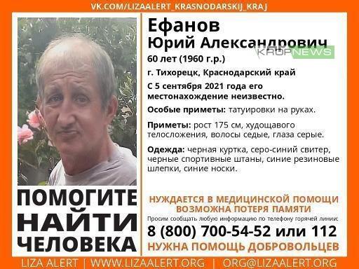 Внимание! Пропал человек!#Ефанов Юрий Александрович, 60 л...