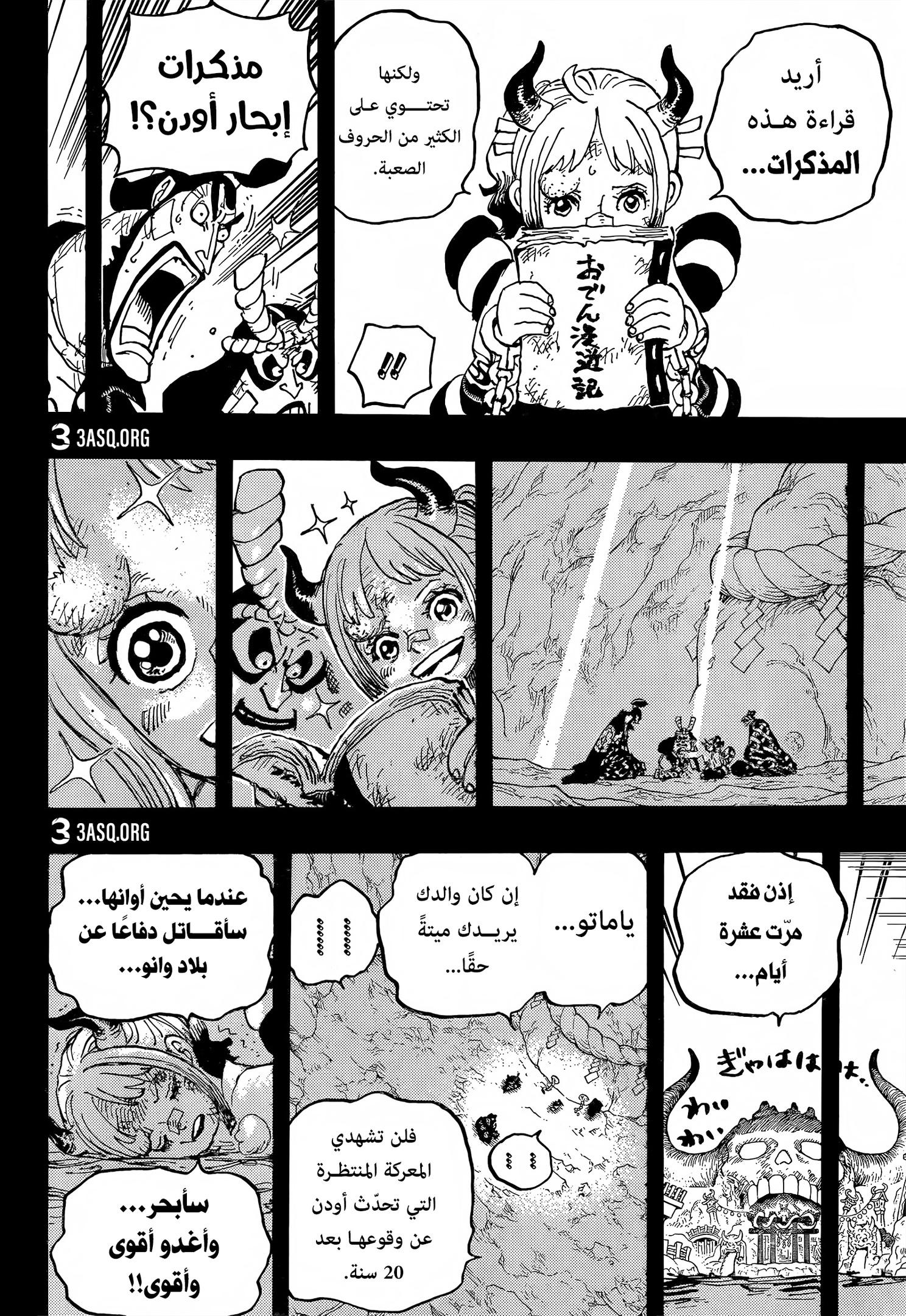 One Piece Arab 1024, image №16