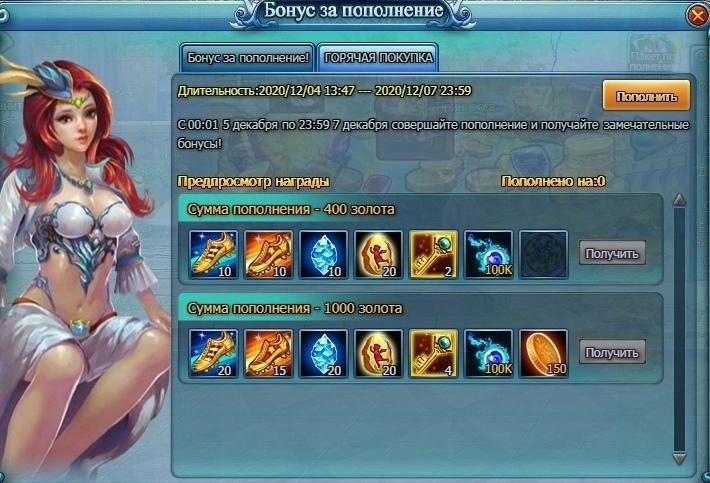 Обратите внимание на награды и время события в игре, они могут отличаться от указанных на скриншоте.