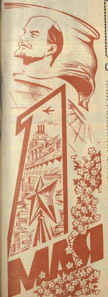 Медик. 1986. 28 апр. (№ 16)