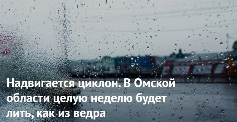 На Омскую область надвигаются затяжные дожди