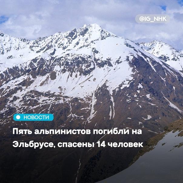Пять альпинистов погибли на Эльбрусе, спасены 14 ч...