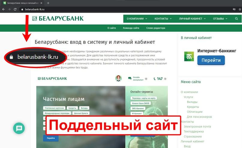 В Гродно у мужчины украли деньги с карты при оплате «коммуналки»: мошенники подделали сайт банка