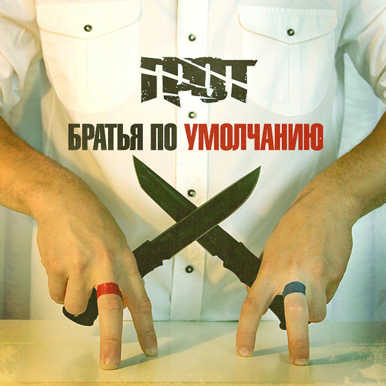 Грот album Братья по умолчанию