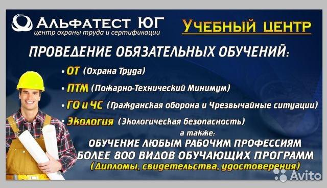 Соут специальная оценка условий труда Симферополь