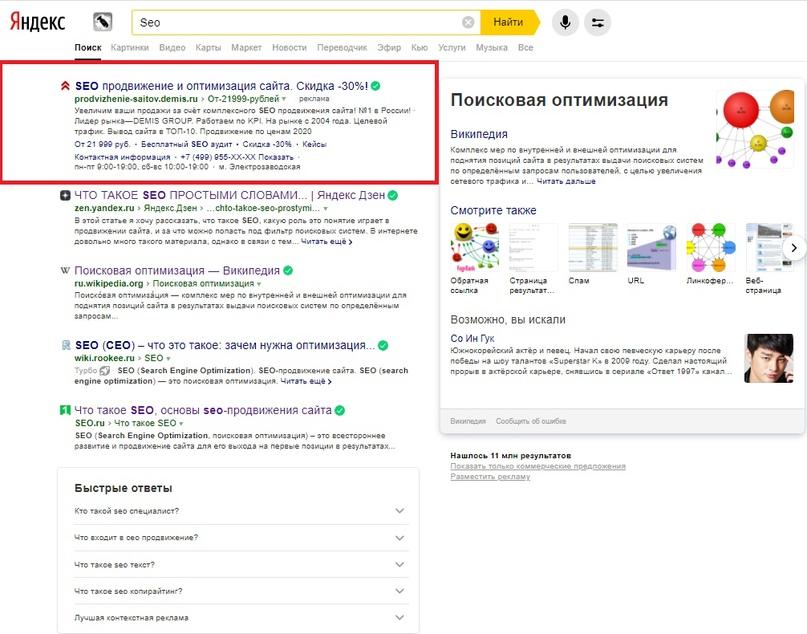 Part I— Введение в seo и процессы работы поисковых систем, image #1