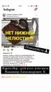 Андрийкович Елена | Москва | 29