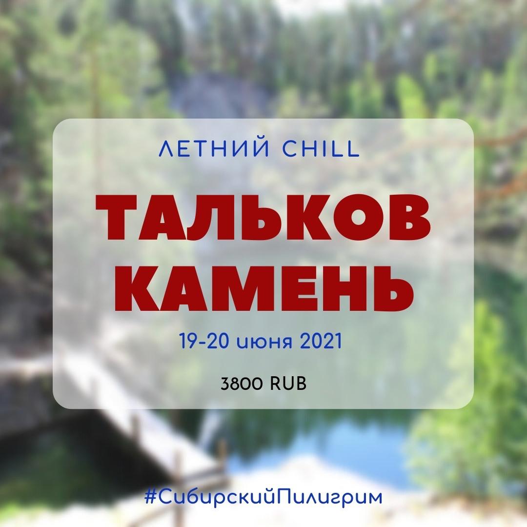 Афиша Тюмень Тальков Камень: 19-20 июня 2021