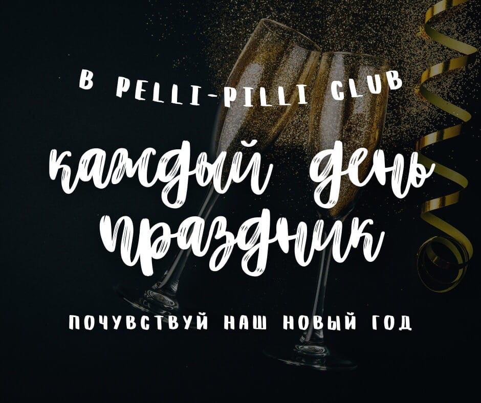 Караоке-бар «Pelli-pilli» - Вконтакте
