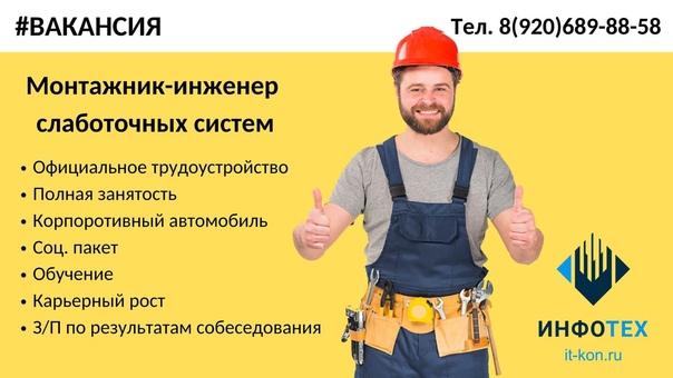 ⚡ Требуется монтажник-инженер слаботочных систем !...