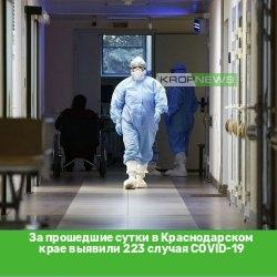 За прошедшие сутки в Краснодарском крае выявили 22...