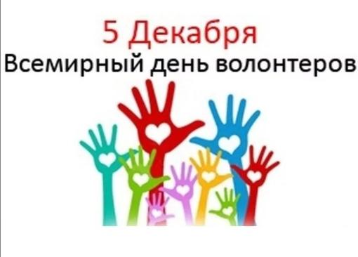 5 декабря отмечался День волонтера! С Днем