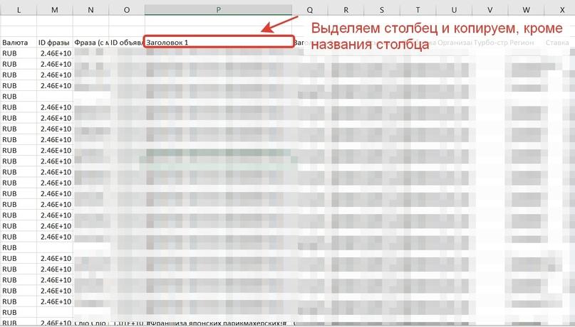 Перенос Кампаний Из Яндекс.Директа В Google Ads. Часть 1, изображение №17