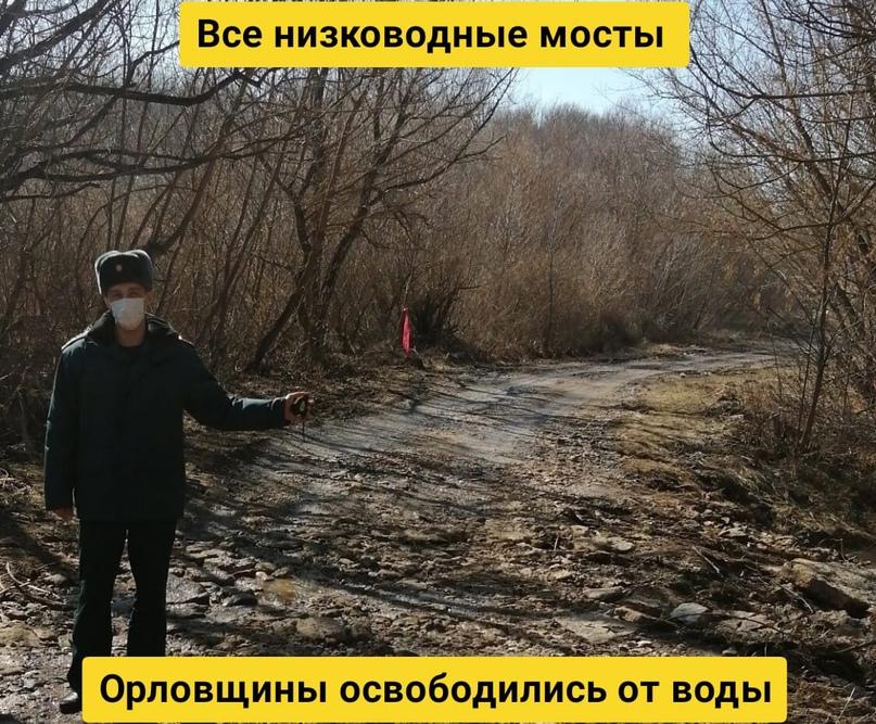 Все низководные мосты Орловщины освободились от воды