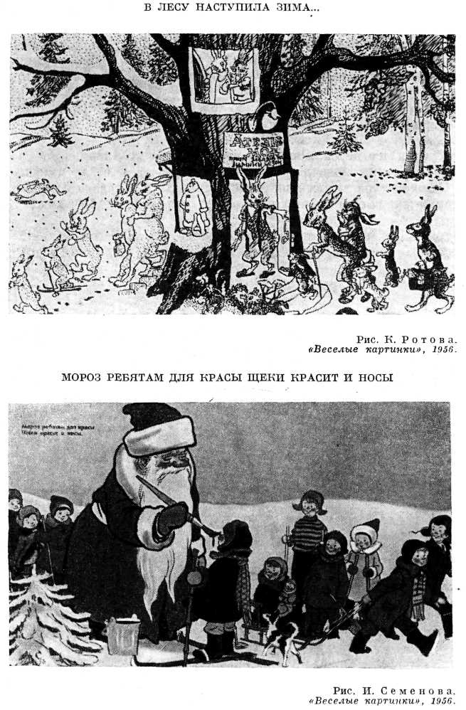 «Советская сатирическая печать». Издание 1963 г., изображение №4