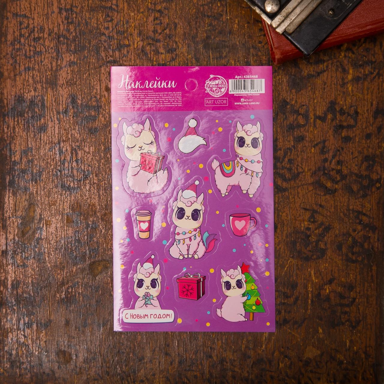 """Наклейки бумажные """"Розовая альпака"""", 11х16см"""