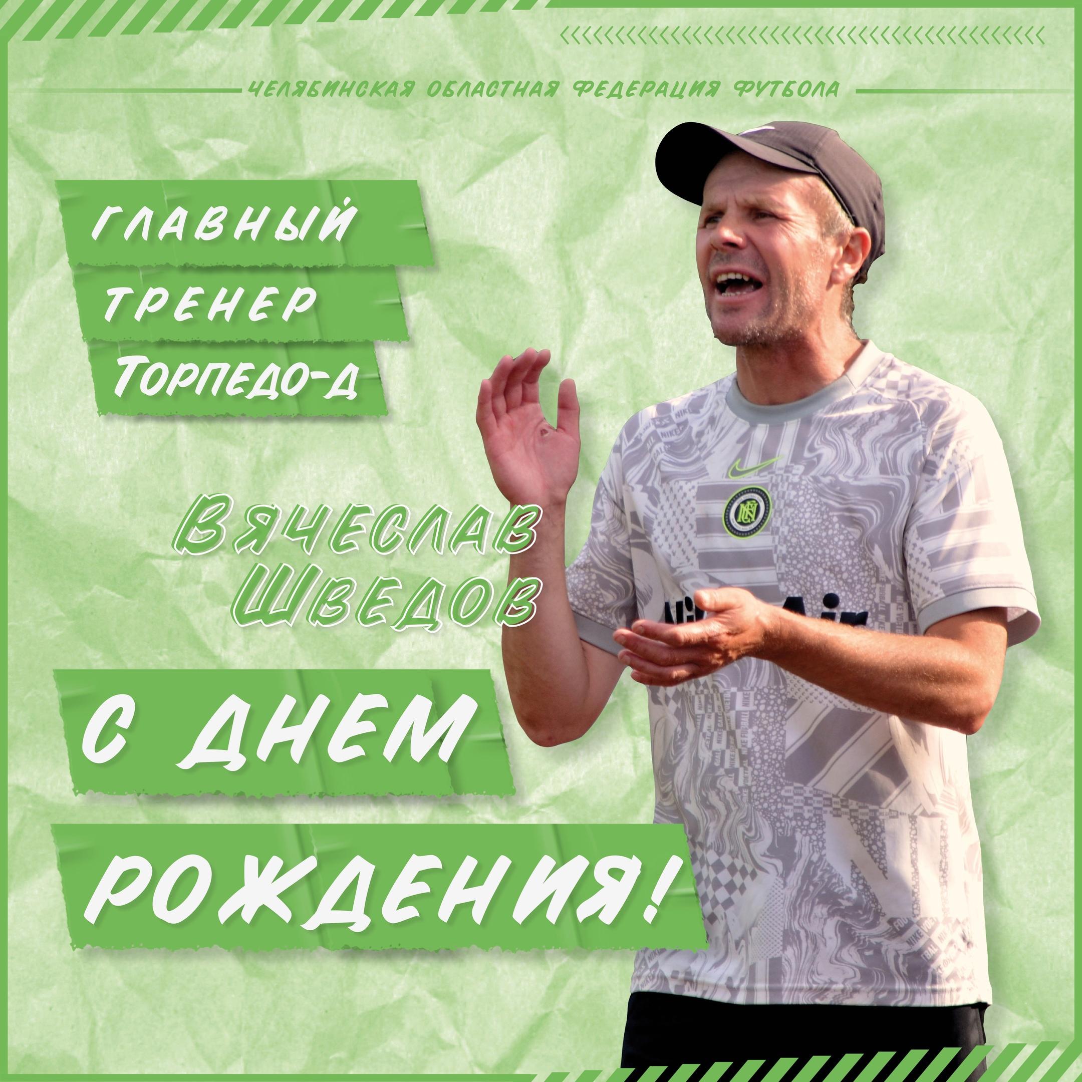 Вячеслав Шведов