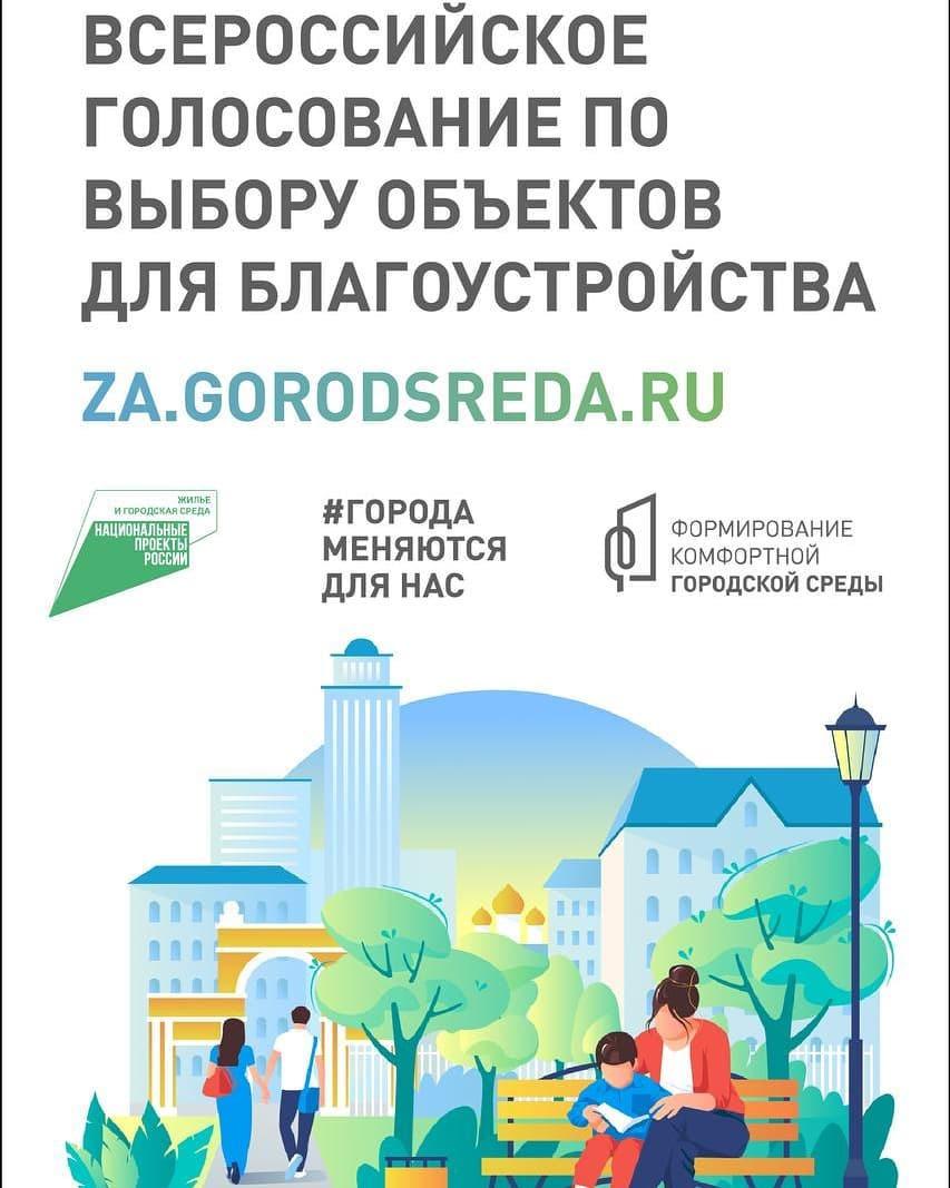 На платформе za.gorodsreda.ru завершается голосование за объекты и общественные территории