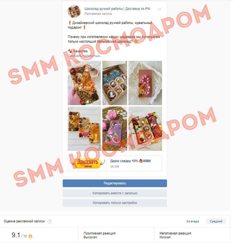 За этот пост получили оценку 9.1 от Вконтакте