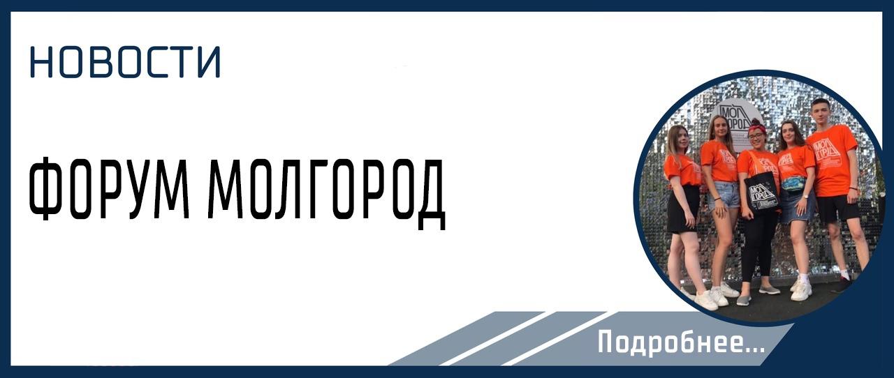 ФОРУМ МОЛГОРОД