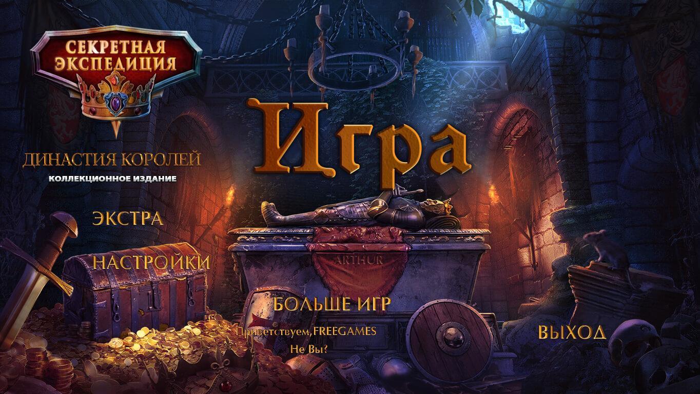 Секретная экспедиция 21: Династия королей. Коллекционное издание | Hidden Expedition 21: A King's Line CE (Rus)