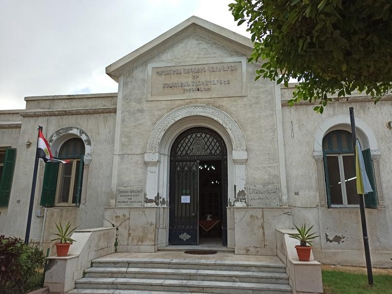 Старейшая в Александрии армянская школа
