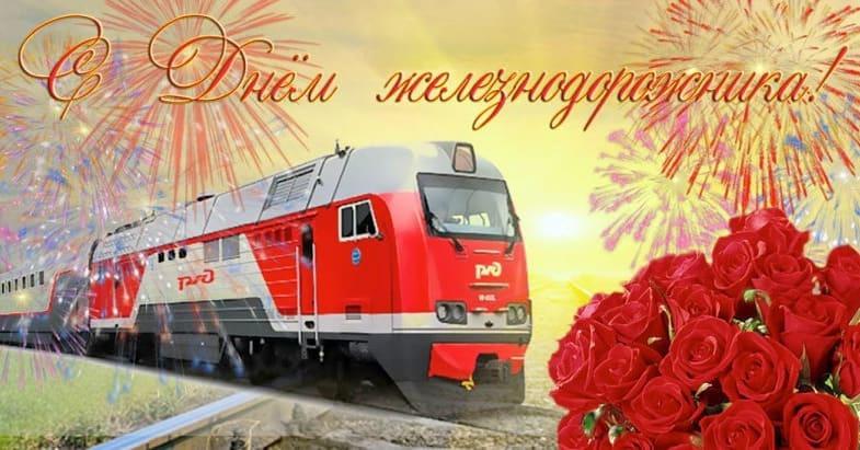 Сегодня профессиональный праздник отмечают работники железнодорожного транспорта и ветераны этой сферы