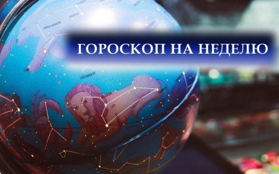 Общий гороскоп на неделю 27 сентября 3 октябряОвен...