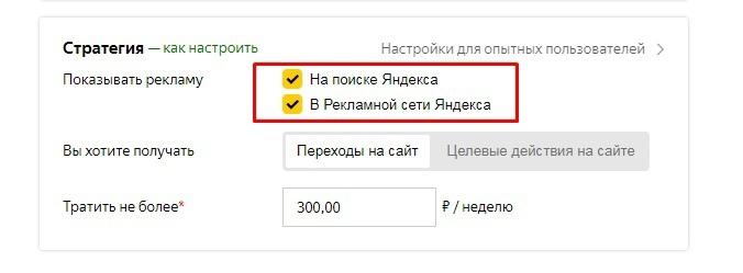 Что будет, если не выставить стратегию, а оставить настройки так, как предлагает Яндекс?