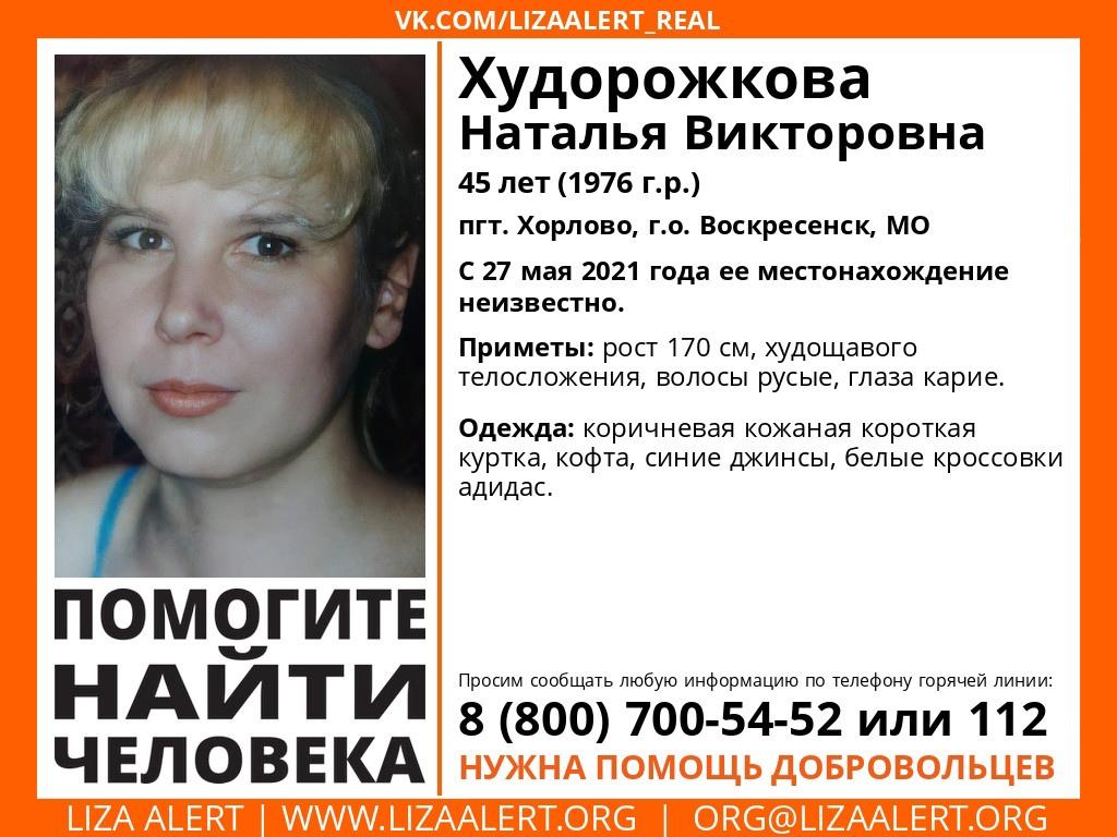 Внимание! Помогите найти человека!  Пропала #Худорожкова Наталья Викторовна, 45 лет, пгт