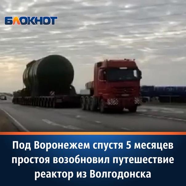 Доставка атомного реактора и парогенераторов из Волгодонс...