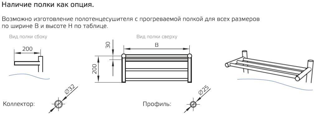 Полотенцесушитель ArtofSpace ARTICO LINE