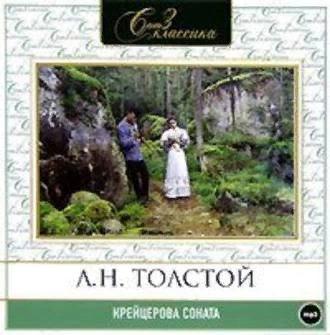 Виртуальная выставка аудиокниг «Слушай лучшее. Лев Толстой» (из фонда ЛитРес), изображение №6