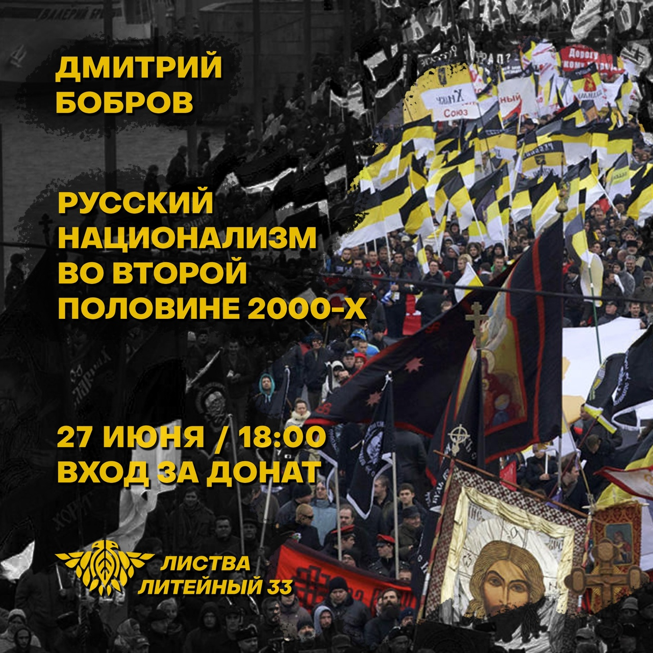 27 июня в 18:00 Дмитрий Бобров прочитает в «Листве» очередную лекцию про постсоветский русский национализм