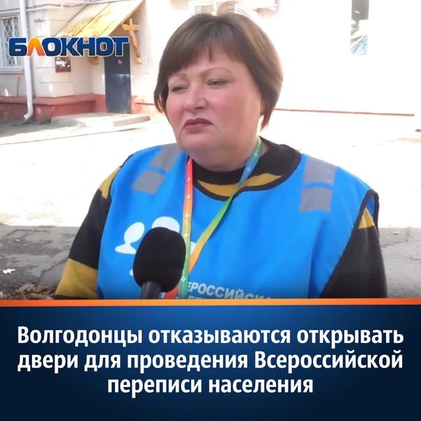 Жители Волгодонска не открывают двери для проведен...