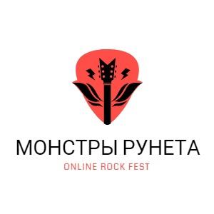 "Афиша Москва Онлайн рок - фестиваль ""Монстры рунета"""