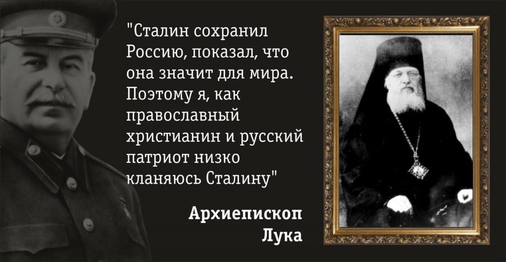 И.В. СТАЛИН И ЦЕРКОВЬ...