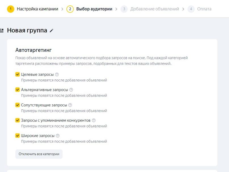 Яндекс улучшил автотаргетинг и упростил его настройку., изображение №1