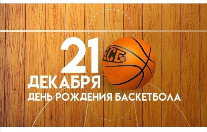 21 декабря ДР Баскетбола