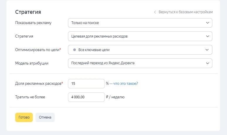Как подключить новый тип стратегии в Яндекс Директ