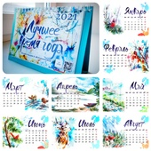 """Календарь """"Лучшее время года"""""""