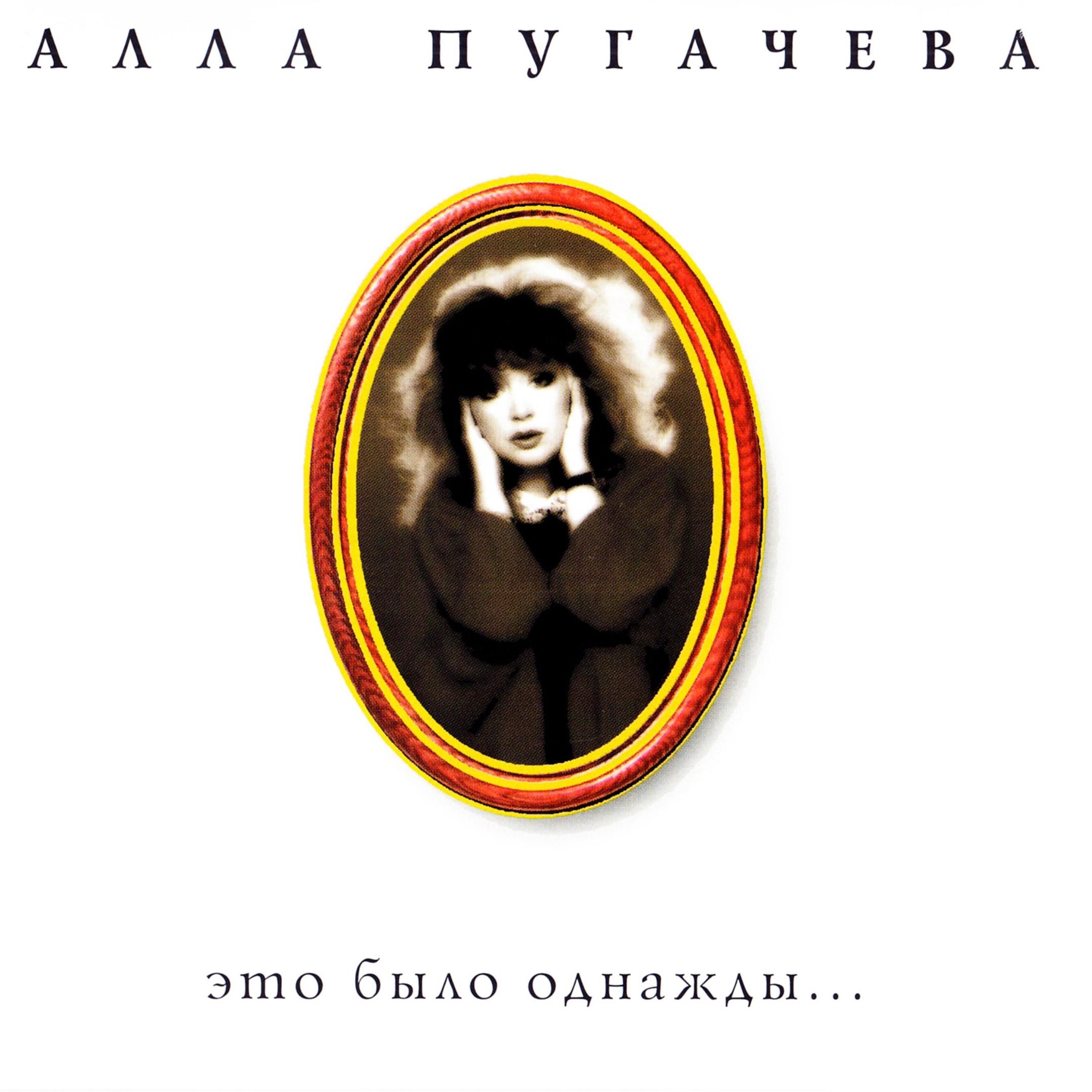 Алла Пугачёва album Коллекция. Это было однажды