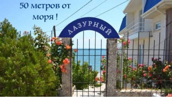 Черное море отдых отели в Крыму Коктебель