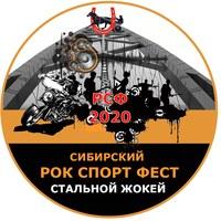 """Логотип РокСпортФест 2020 """"Стальной Жокей"""""""