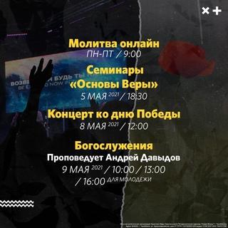Церковь «Новая Жизнь» Челябинск