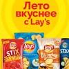 Лето вкуснее с Lay's в сети АЗС Роснефть