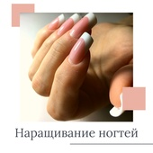 Прайс на наращивание ногтей
