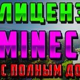 купить лицензия майнкрафт со сменой скина за 15 рублей #7