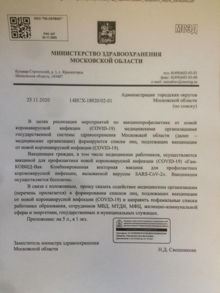 Пландемия, акт 2. Россия и Британия объявили о старте массовой вакцинации своих граждан в преддверии судебной тяжбы Трампа с организаторами избирательных махинаций, изображение №2