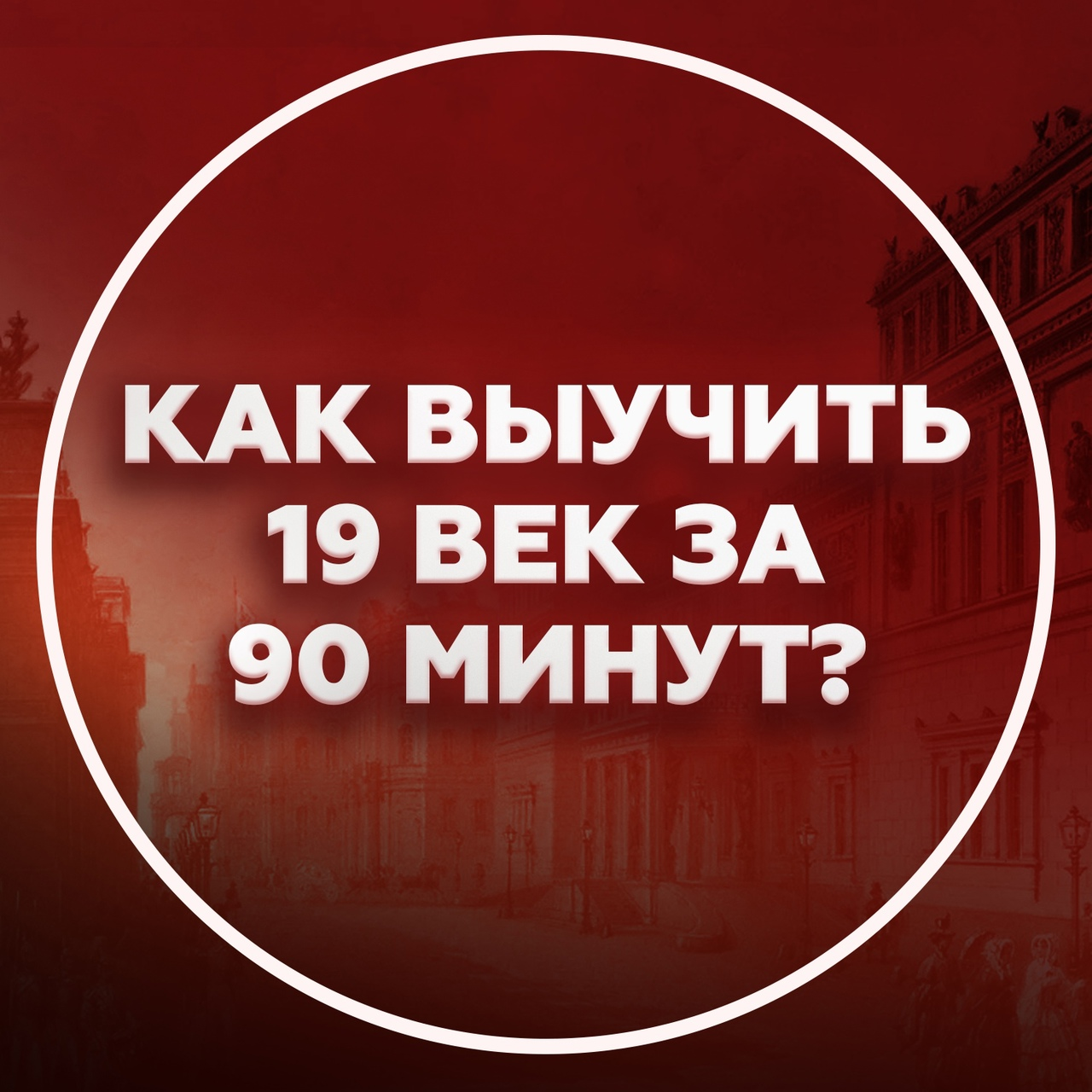 Афиша Тюмень Как выучить 19 век за 90 минут?